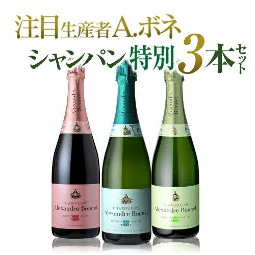 【P10倍】 1/19 0:00〜/28 1:59までアレクサンドル ボネシャンパン特別3本セット 第2弾【送料無料】[シャンパン セット][シャンパーニュ][champagne Alexandre bonnet][プレゼント][記念日][祝い]