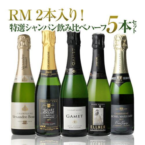 ≪ お試し価格 ≫【送料無料】RM2本入り! 特選シャンパン飲み比べハーフ 5本セット[プレゼント][記念日][祝い]