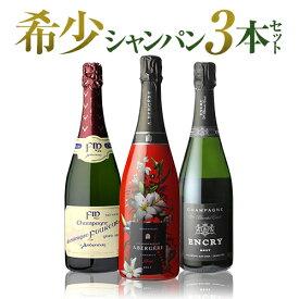 【送料無料】すべてレアアイテム希少シャンパン 3本セット第9弾[シャンパンセット][シャンパーニュ][プレゼント][記念日][祝い]