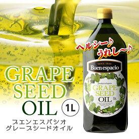 グレープシードオイル ペットボトル 1L 単品販売スペイン ブエンエスパシオ Buen espacio grape seed oil PET 1000ml 長S
