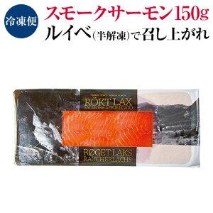 スモークサーモン 150g 冷凍 グルメ おつまみ とらひめセンター出荷