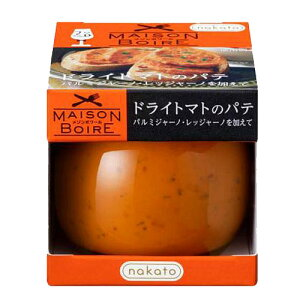 メゾンボワール ドライトマトのパテ 95g パルミジャーノ レッジャーノ使用 トマト パテ スプレッド おつまみ nakato 長S