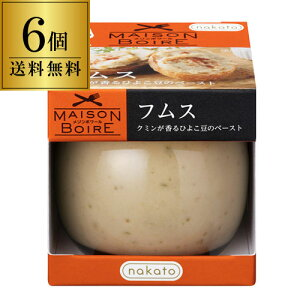 送料無料 メゾンボワール フムス ひよこ豆のペースト 95g×6個 1個当たり584円 ひよこ豆 ペースト スプレッド おつまみ nakato 長S