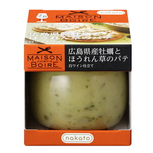 メゾンボワール 牡蠣とほうれん草のパテ 95g 牡蠣 ほうれん草 パテ スプレッド おつまみ nakato 長S