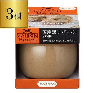 メゾンボワール 国産鶏レバーのパテ 95g×3個 レバー 瀬戸内みかん パテ スプレッド おつまみ nakato 長S