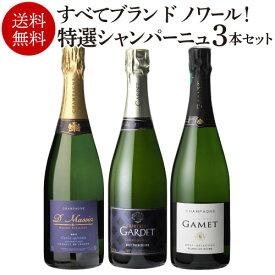 【送料無料】すべてブラン ド ノワール! 特選シャンパン3本セットシャンパン セット シャンパーニュ
