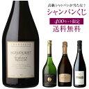 【送料無料】高級シャンパンを探せ!第28弾!! トゥルベ!トレゾール!エグリウーリエ ミレジム08が当たるかも!? シャ…