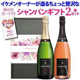 母の日 2021 あす楽送料無料 ギフトA.ベルジェール セレクション&ロゼ2本セットシャンパン シャンパーニュ シャンパンセット RSL