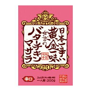 日本一辛い黄金一味仕込みのバターチキンマサラ アイデアパッケージ レトルト 一味 カレー 送料別 長S