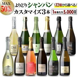【送料無料】最大50%オフシャンパン よりどり3本 カスタマイズ セットワインセット 15,000円均一 シャンパーニュ セット シャンパンセット 飲み比べ 虎