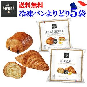 2021/6/30まで+1袋 送料無料 1個当たり133円税込 冷凍パン2種よりどり5袋(30個) 合計1,800〜2,100g クロワッサン60g パン・オ・ショコラ70g ル・フルニル・ドゥ・ピエール フランス産 冷凍 パン 朝食