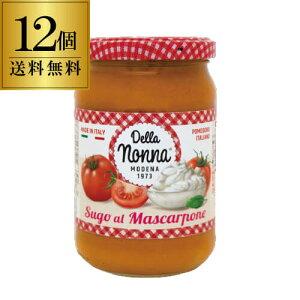 デラノンナ パスタソース トマト&マスカルポーネ(2〜3人前) 280g×12個 瓶 デラ ノンナ ソース イタリア nakato 長S