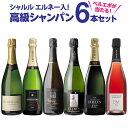 【送料無料】 グランクリュシャンパン2本入! 実力派メゾンだけ集めた高級辛口シャンパン6本セット第10弾 シャンパン…