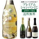 (予約) 【送料無料】高級シャンパンを探せ!第62弾!!トゥルベ トレゾール! ベルエポック ブラン ド ブランが当たるか…