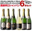 【送料無料】グランクリュ ブラン ド ブラン シャンパン入 こだわり抜いた高級辛口シャンパン6本セット 第23弾 シャン…