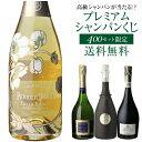 (予約) 【送料無料】高級シャンパンを探せ!第63弾トゥルベ トレゾール! ベルエポック ブラン ド ブランが当たるかも…
