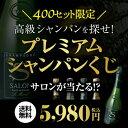 """☆P5倍☆【送料無料】高級シャンパンを探せ!第30弾!! """"トゥルベ!トレゾール!""""サロン99が当たるかも!?プレミアム…"""