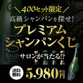 """【送料無料】高級シャンパンを探せ!第30弾!! """"トゥルベ!トレゾール!""""サロン99が当たるかも!?プレミアムシャンパーニュくじ!【先着400本限り】[サロン 1999][マルゲ][ドゥラモット][ジャクソン][エグリ ウーリエ][福袋]"""