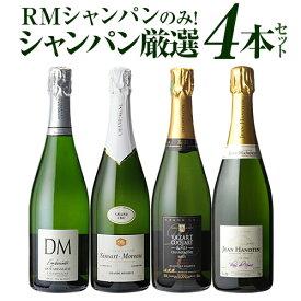 【送料無料】すべてRMシャンパン厳選4本セット【第5弾】シャンパーニュ セット レコルタン