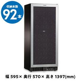 ドメティック マ・カーブ D92 ワインセラー Ma Cave 92本 コンプレッサー式 家庭用 業務用 鍵付き 2温度