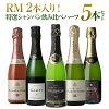 【送料無料】RM2本入り! 特選シャンパン飲み比べハーフ 5本セット【第6弾】[シャンパン セット][シャンパーニュ][ハーフ][プレゼント][記念日][祝い]
