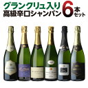 【送料無料】こだわり抜いた高級辛口シャンパン6本セットなんと!グランクリュ入!豪華飲み比べセットシャンパーニュ …