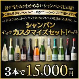 【送料無料】最大53%オフシャンパン よりどり3本 カスタマイズ セットワインセット 15,000円均一 シャンパーニュ セット シャンパンセット 飲み比べ虎 【P10倍対象外】