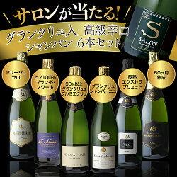 【送料無料】こだわり抜いた高級辛口シャンパン6本セットなんと!グランクリュ入!豪華飲み比べセットシャンパーニュ シャンパン シャンパンセット 飲み比べ セット<P10倍対象外>