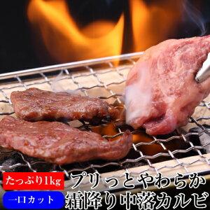 送料無料 1kg プリプリッやわらか霜降り中落カルビ一口カット カルビ 焼肉 霜降り 中落 牛肉 冷凍 虎