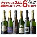 【送料無料】こだわり抜いた高級辛口シャンパン6本セット 第5弾なんと!グランクリュ2本入!豪華飲み比べセットシャン…