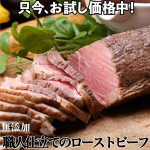 お試し価格 送料無料 約500g 職人仕立てのローストビーフ長期超低温熟成牛肉使用 ローストビーフ 熟成 冷凍 虎