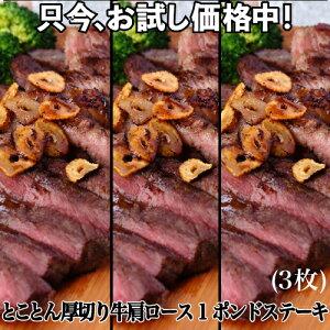 送料無料 1ポンド(455g) とことん厚切り牛肩ロース1ポンドステーキ 3枚1ポンド ステーキ 牛肉 冷凍 虎