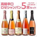 【送料無料】グランクリュ&プルミエクリュ2本入!豪華辛口ロゼシャンパン5本セット!シャンパン シャンパーニュ