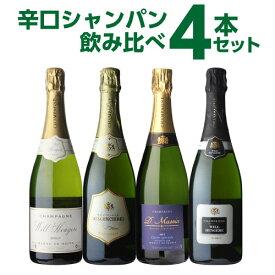 送料無料 魅惑の辛口シャンパーニュ4本セット[シャンパン セット][スパークリングワイン][白 辛口 発泡]<P10対象外>