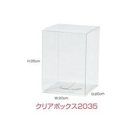 「 クリアボックス 単品 2035 サイズ 」 クリアケース プリザーブドフラワー シルクフラワー アレンジメント の埃よけに☆