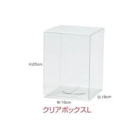 「 クリアボックス 単品 L サイズ 」 クリアケース プリザーブドフラワー シルクフラワー アレンジメント の埃よけに☆