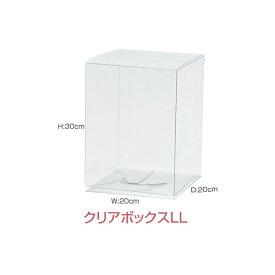 「 クリアボックス 単品 LL サイズ 」 クリアケース プリザーブドフラワー シルクフラワー アレンジメント の埃よけに☆
