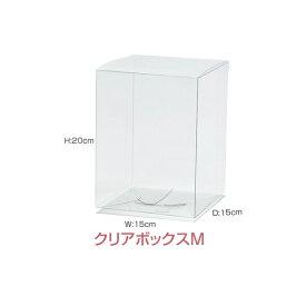 「 クリアボックス 単品 M サイズ 」 クリアケース プリザーブドフラワー シルクフラワー アレンジメント の埃よけに☆