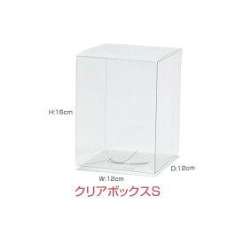 「 クリアボックス 単品 S サイズ 」 クリアケース プリザーブドフラワー シルクフラワー アレンジメント の埃よけに☆