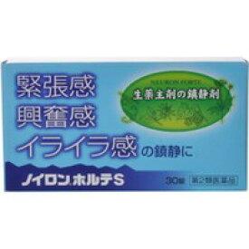 【第2類医薬品】ノイロンホルテS 30錠【イライラ】【緊張感】【興奮感】【鎮静】