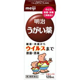 【第3類医薬品】明治うがい薬 120ml(旧イソジンうがい薬)【ラッキーシール対応】
