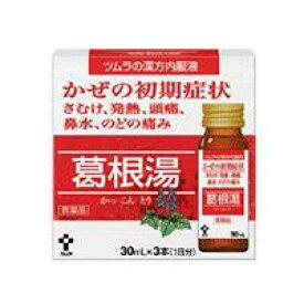 【第2類医薬品】ツムラ 葛根湯(カッコントウ)漢方内服液 30ml×3本