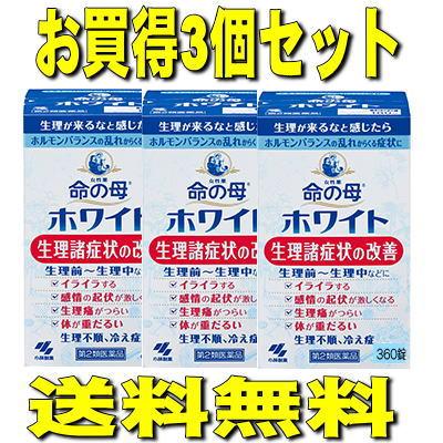 【第2類医薬品】【送料無料】命の母ホワイト 360錠x3個パック※北海道・沖縄・離島は送料無料対象外です。【ラッキーシール対応】