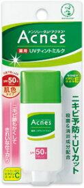 アクネス 薬用UVティントミルク 30g 【紫外線】【ニキビ】