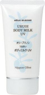 オリーブマノン うるおいボディミルク UV 50g(SPF30 PA++)【日焼け止め】【UVカット】【ノンシリコン】【ラッキーシール対応】