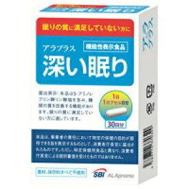 【送料無料】アラプラス 深い眠り 30カプセル【5-ALA配合】【機能性表示食品】