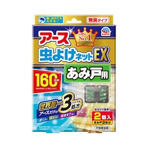 アース 虫よけネットEX あみ戸用 160日用 2個入り【網戸】【アース製薬】