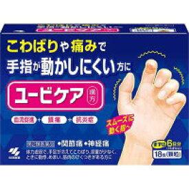◆4個セット 送料無料◆【第(2)類医薬品】ユービケア 漢方 18包×4個セット【クリックポスト】