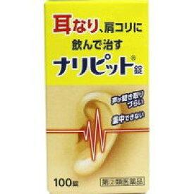 【第(2)類医薬品】ナリピット錠 100錠