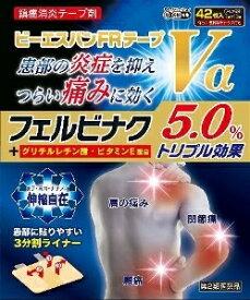 【第2類医薬品】ビーエスバンFRテープVα 42枚